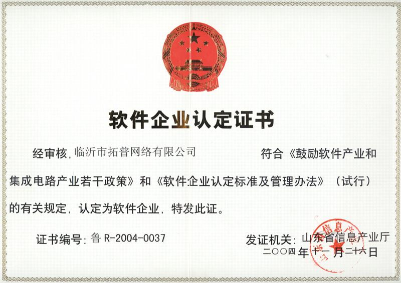 主题:软件企业认定证书 日期:2010-12-06