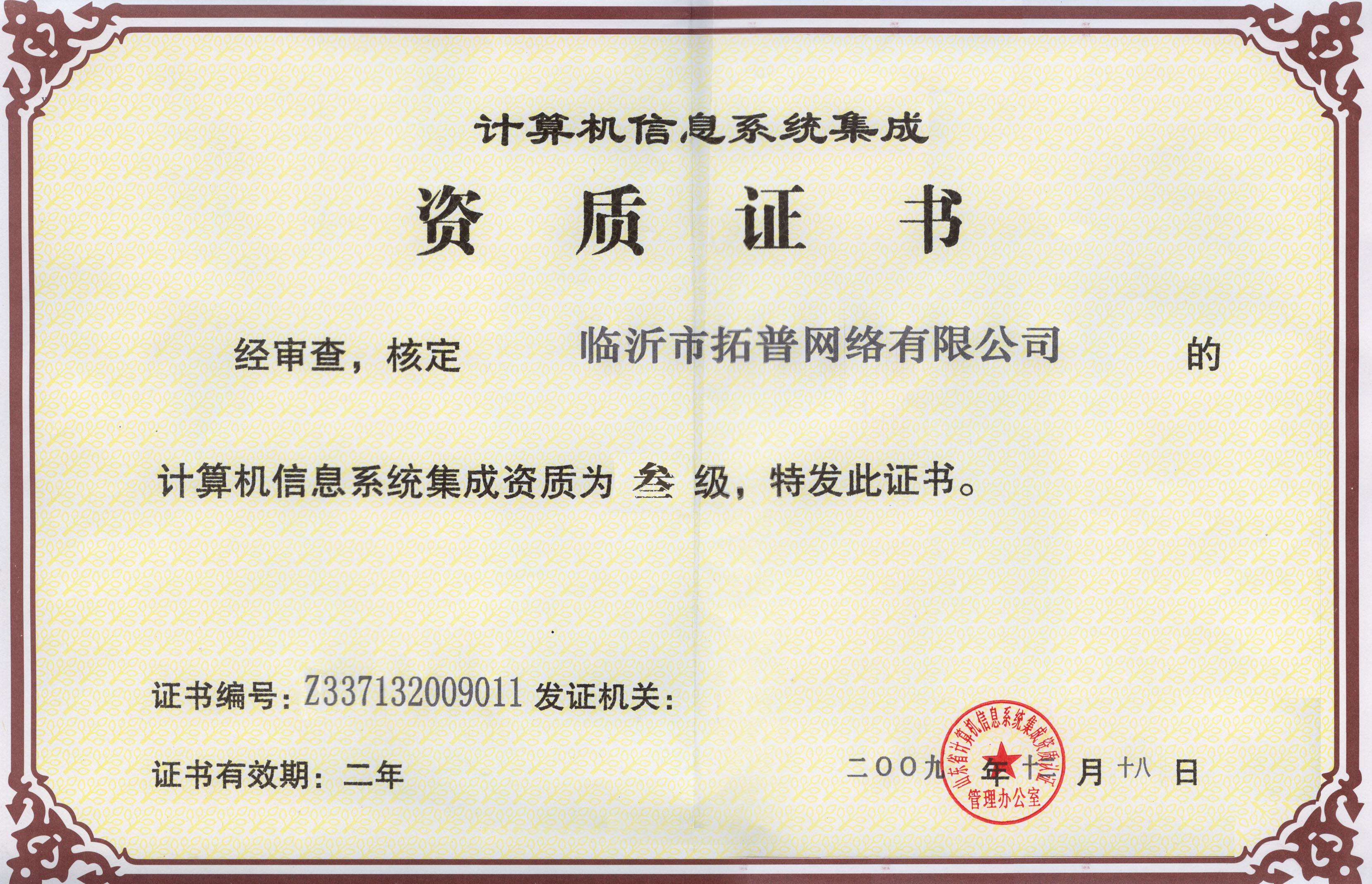 主题:计算机信息系统集成资质证书 日期:2015-09-22