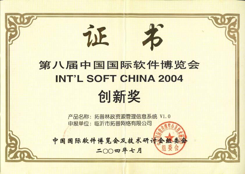 主题:《拓普林政资源管理信息系统》 日期:2010-12-06