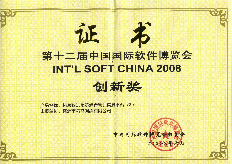 主题:《拓普发改委项目综合管理系统》 日期:2013-03-01