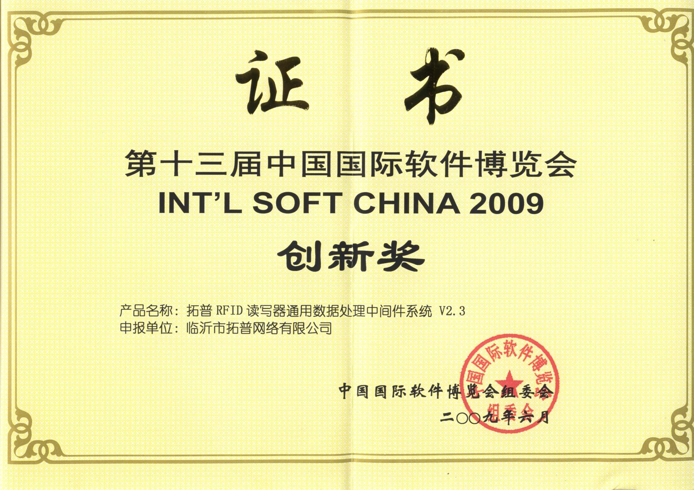 主题:《RFID读写器通用数据处理中间件系统》 日期:2013-02-01
