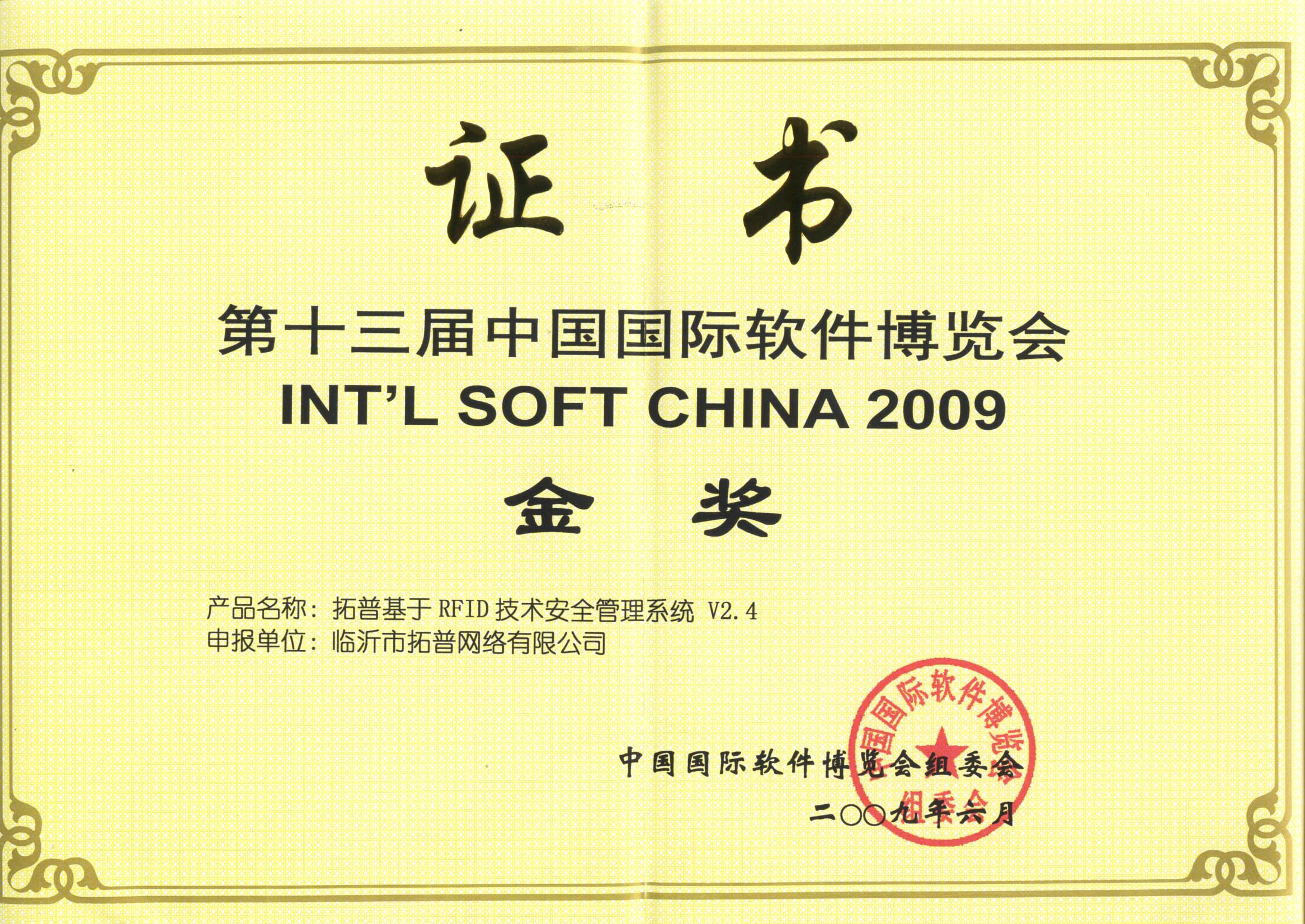 主题:《拓普基于RFID技术的安全管理系统》 日期:2013-03-01