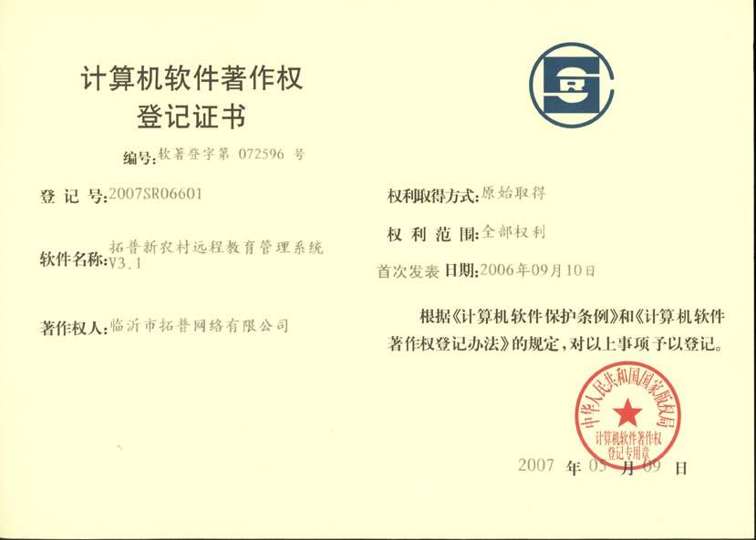 主题:《拓普新农村远程教育管理系统》 日期:2010-12-06