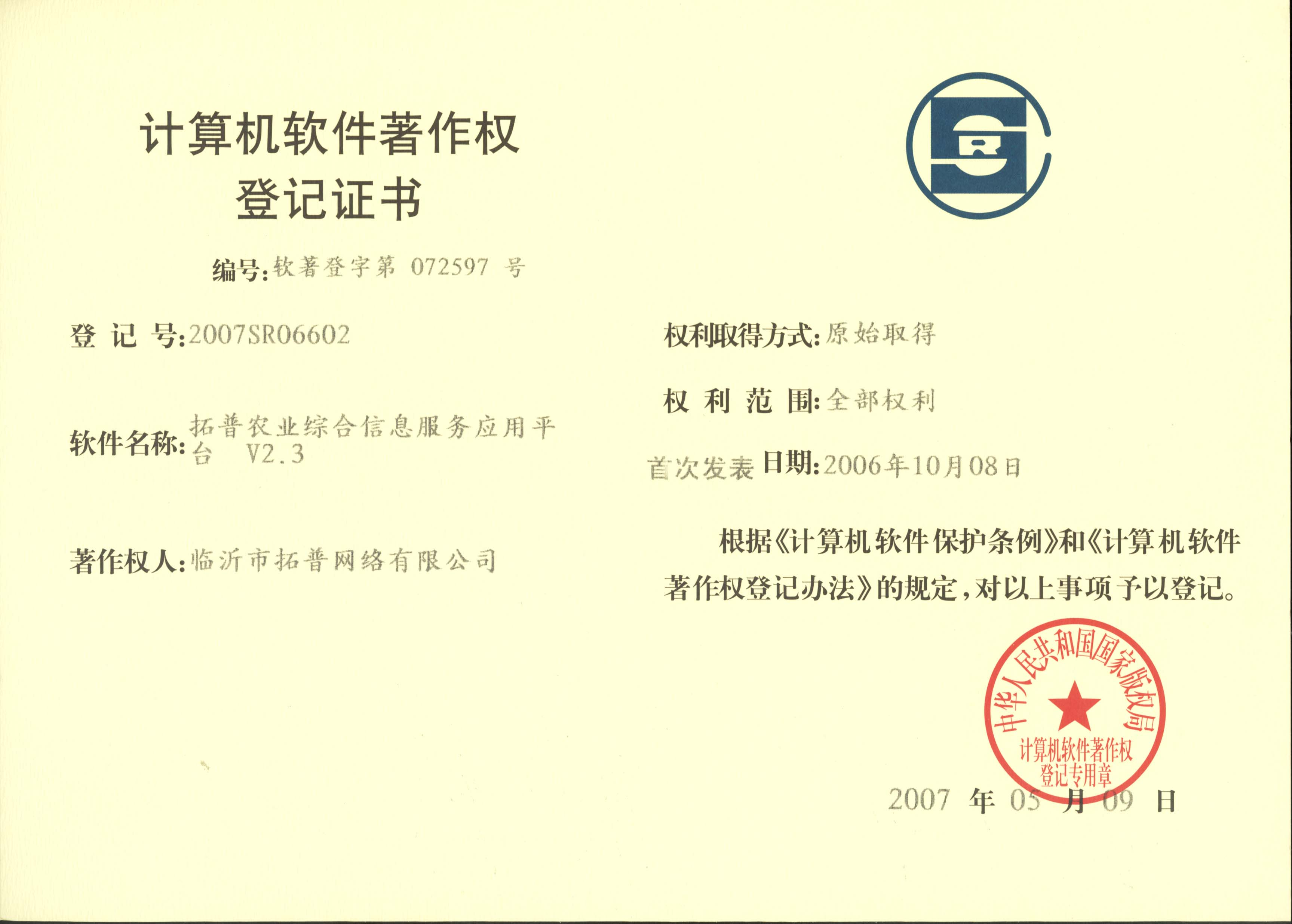 主题:《拓普农业综合信息服务应用平台》 日期:2010-12-06