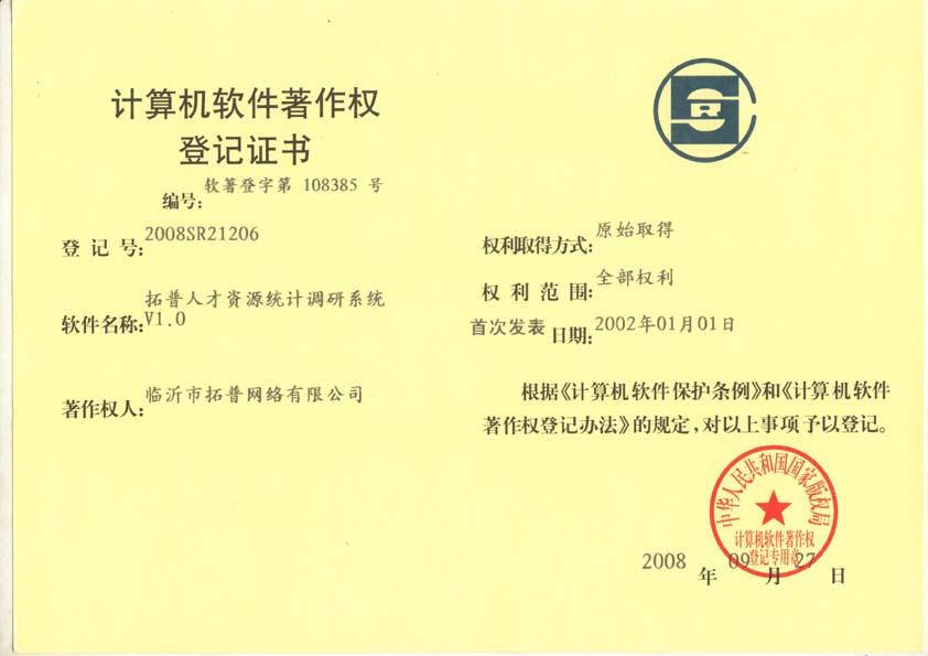 主题:《拓普人才资源统计调研系统》 日期:2010-12-06