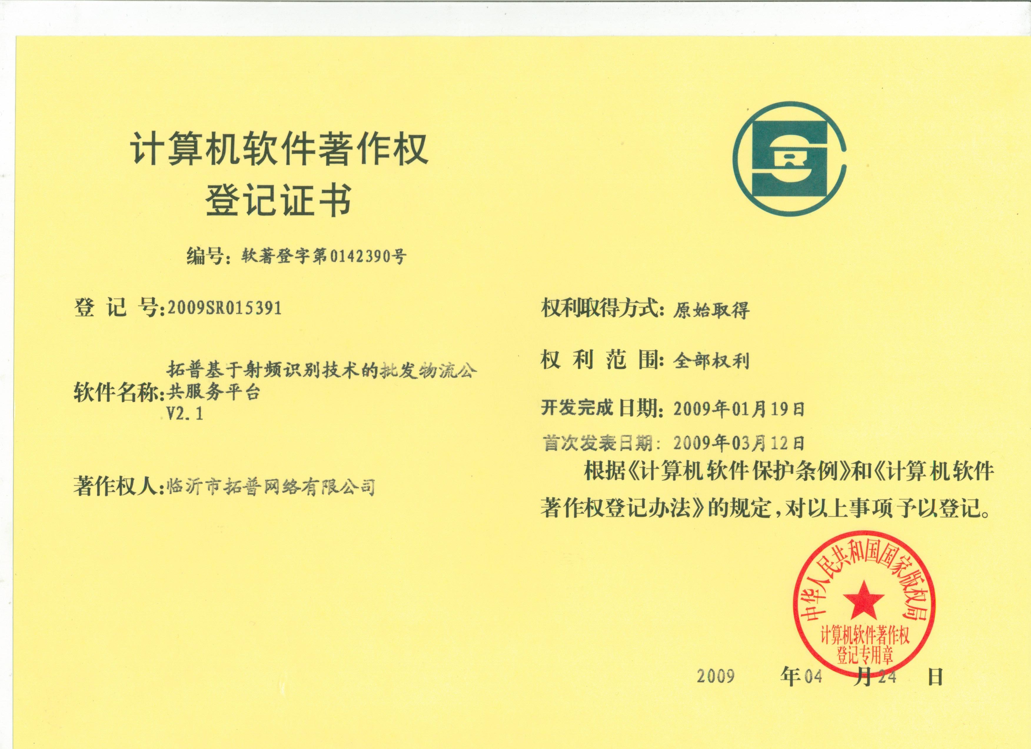 主题:《拓普基于射频识别技术的批发物流公共服务平台》 日期:2010-12-06