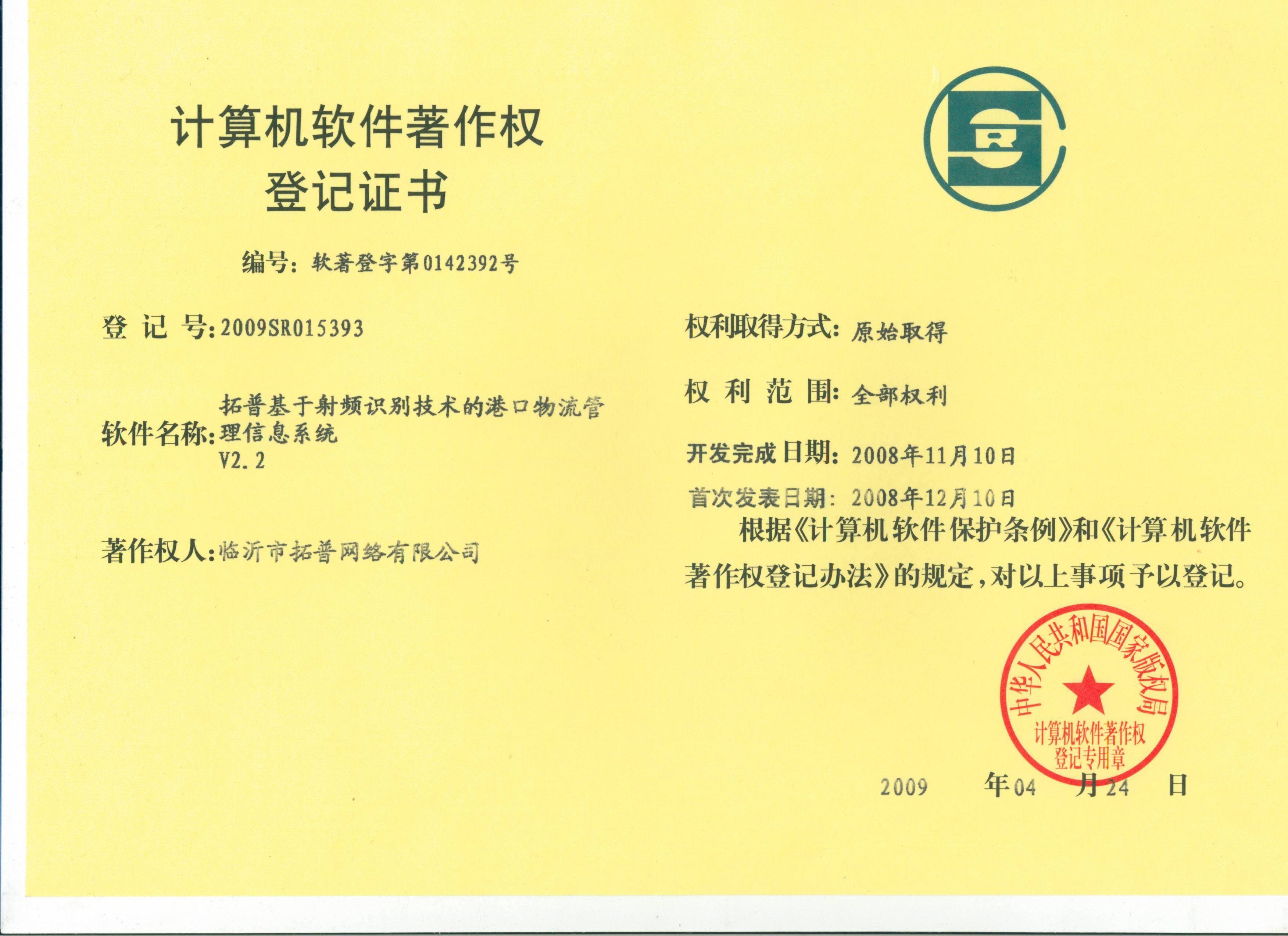主题:《拓普基于射频识别技术的港口物流管理信息系统》 日期:2010-12-06