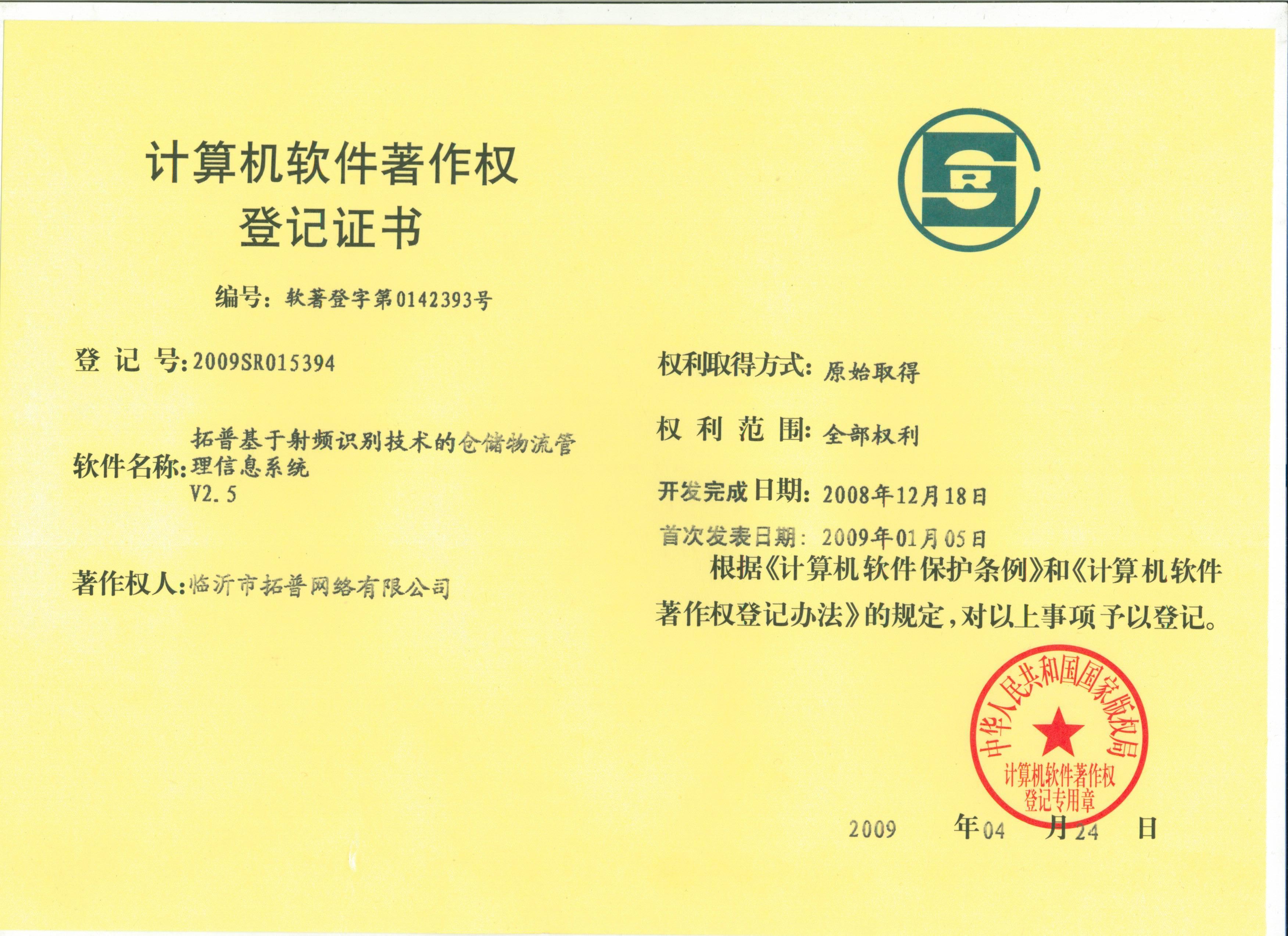 主题:《拓普基于射频识别技术的仓储物流管理信息系统》 日期:2010-12-06