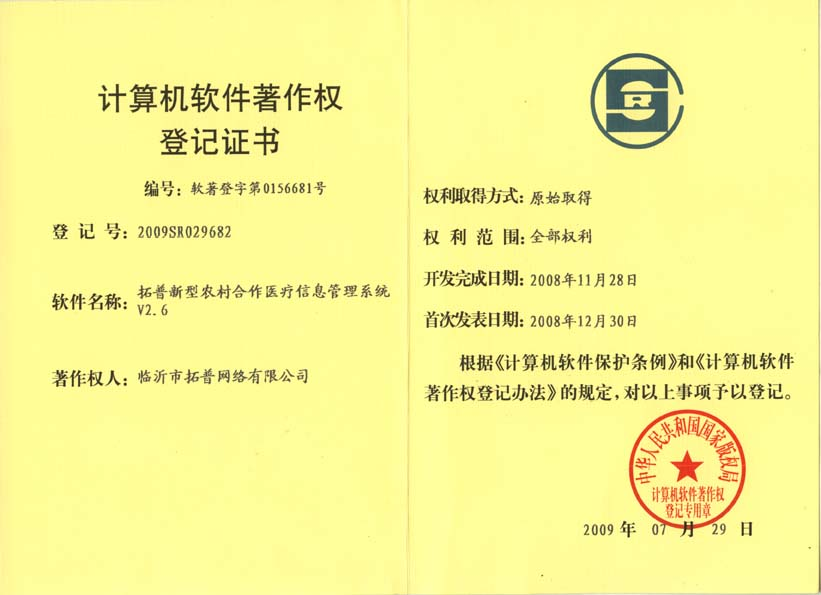 主题:《拓普新型农村合作医疗管理系统》 日期:2010-12-06