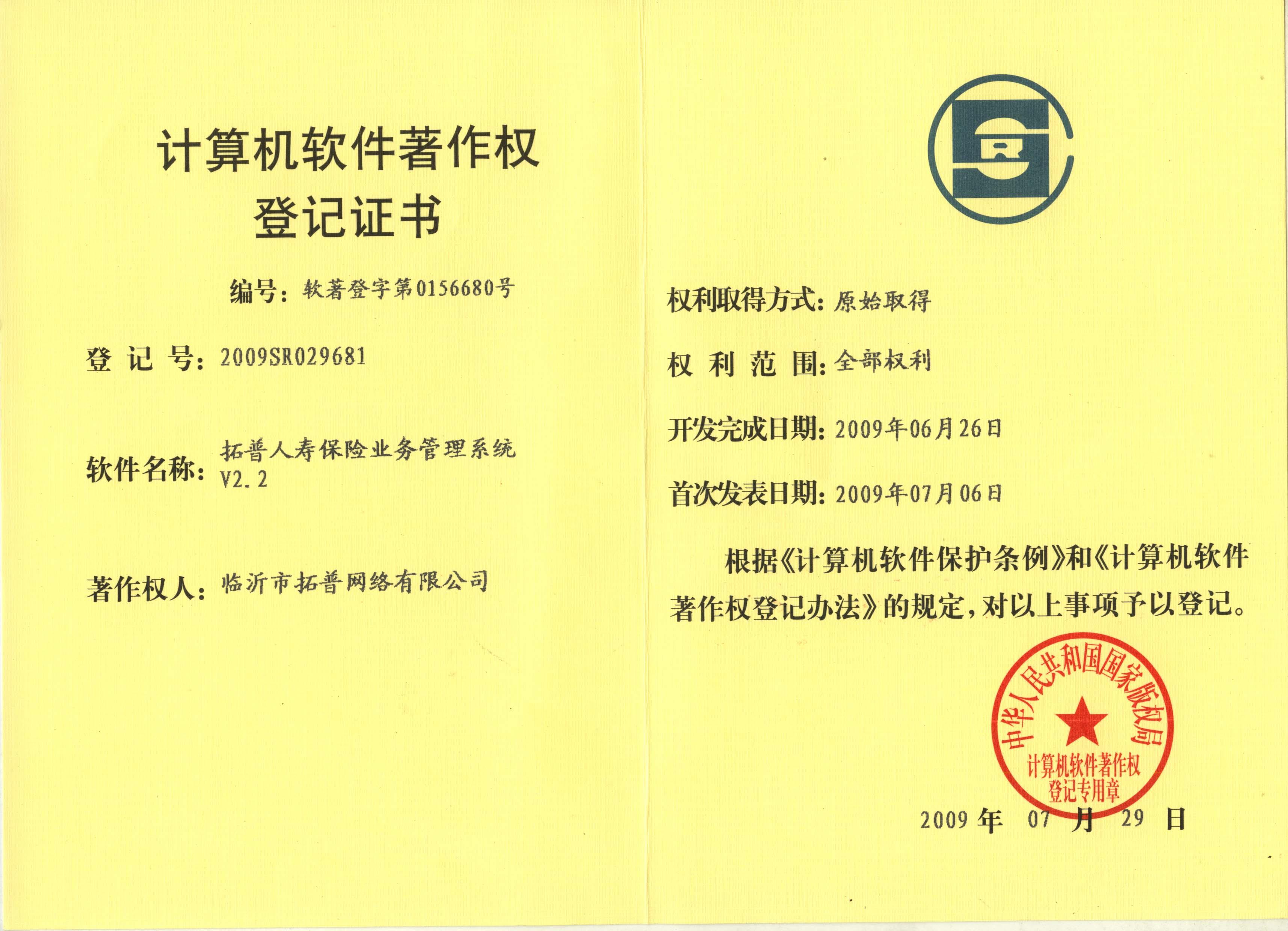 主题:《拓普人寿保险业务管理系统》 日期:2010-12-06