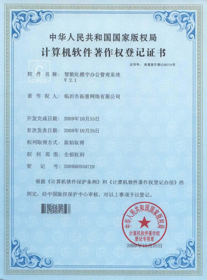 主题:《智能化楼宇办公管理系统》 日期:2010-12-06