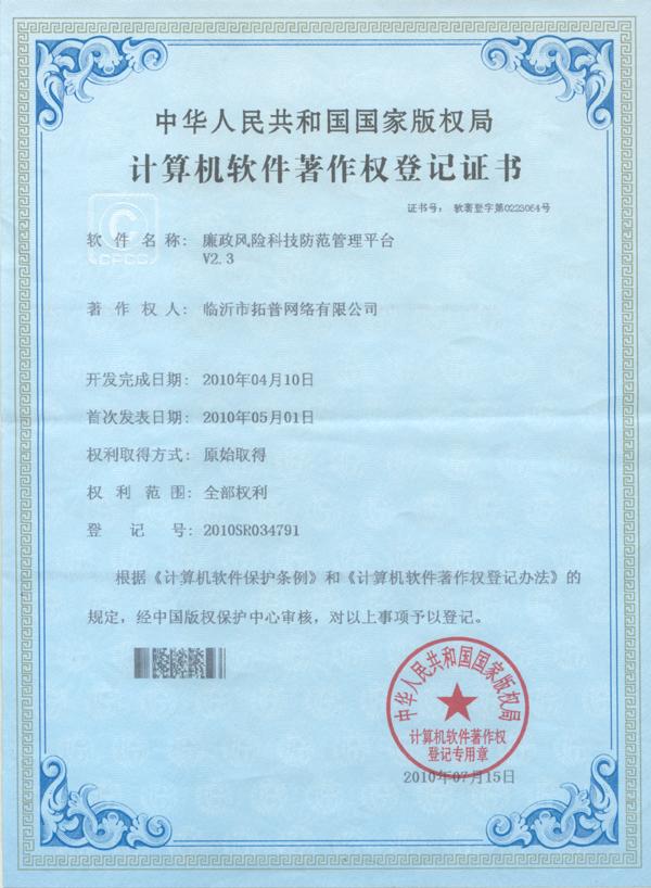 主题:《廉政风险科技防范管理平台》 日期:2013-02-01