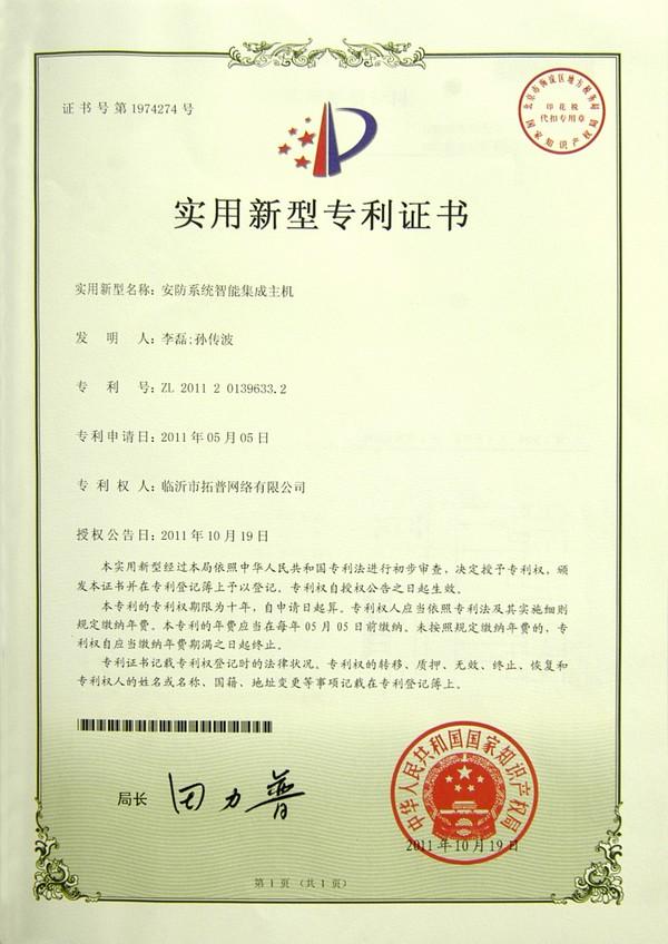 主题:安防系统智能集成主机使用新型专利 日期:2011-11-03