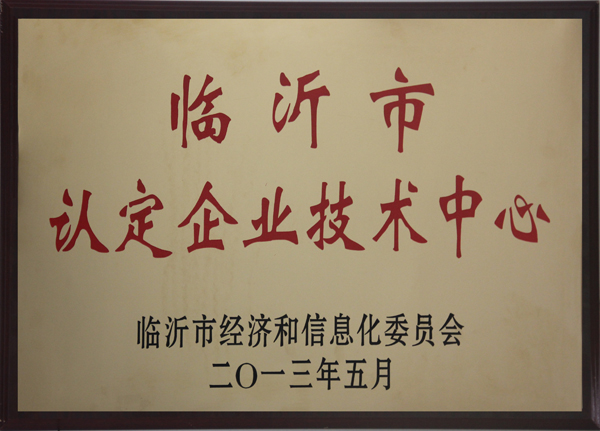 主题:临沂市认定企业技术中心 日期:2013-07-08