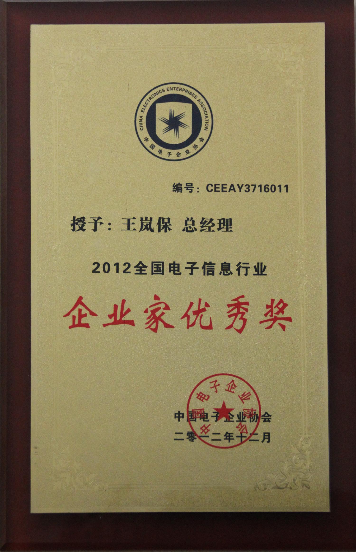 主题:全国电子信息行业企业家优秀奖 日期:2013-07-05