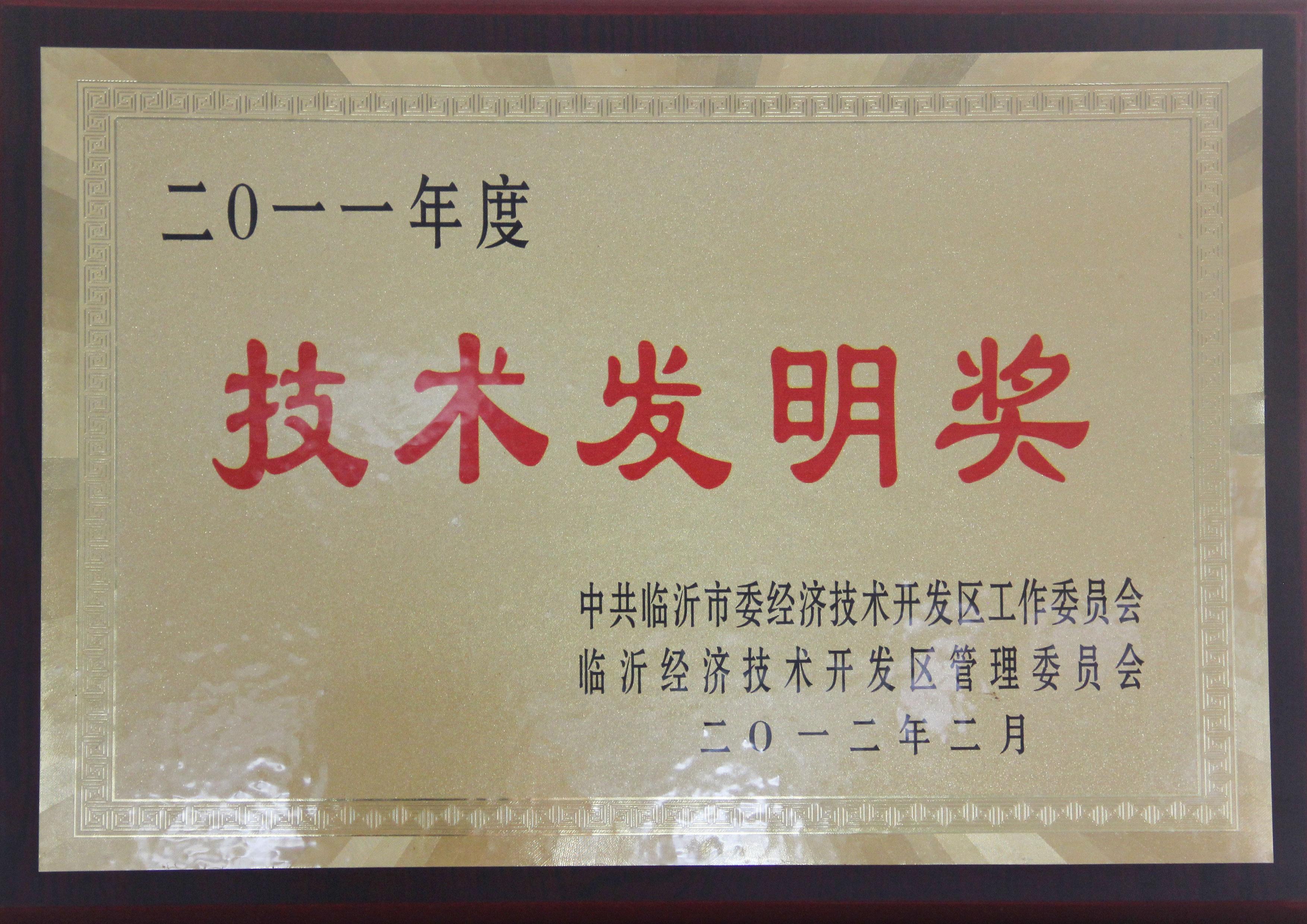 主题:2011年度技术发明奖 日期:2013-07-05