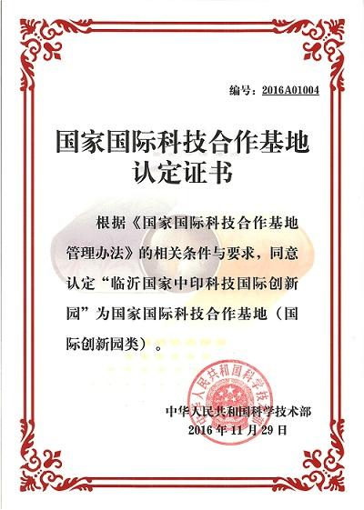 主题:国家国际科技合作基地认定证书 日期:2017-03-06