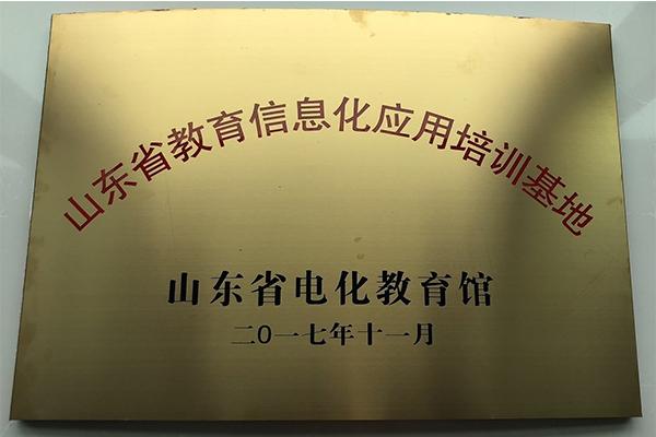 主题:甘肃11选5玩法规则教育信息化应用培训基地 日期:2018-07-26