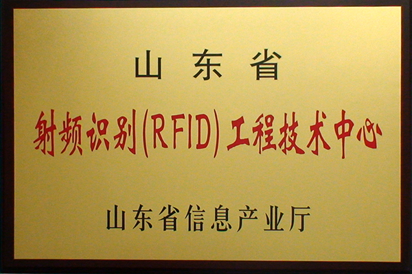 主题:甘肃11选5玩法规则射频识别(RFID)工程技术中心 日期:2018-07-26