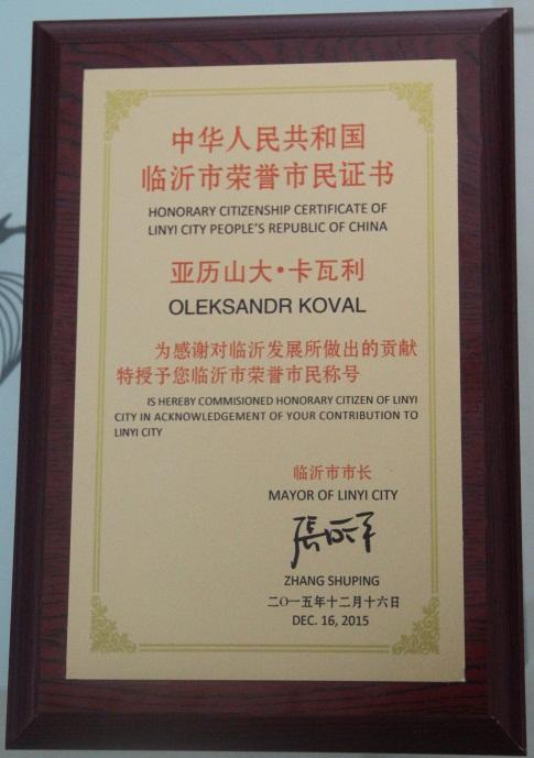 主题:卡瓦利——临沂市荣誉市民 日期:2018-07-26