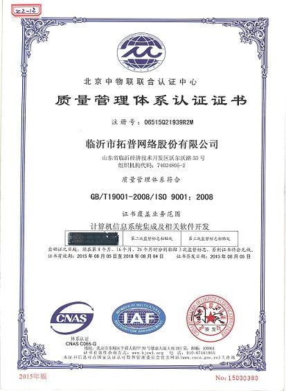 主题:质量管理体系认证证书 日期:2018-07-27