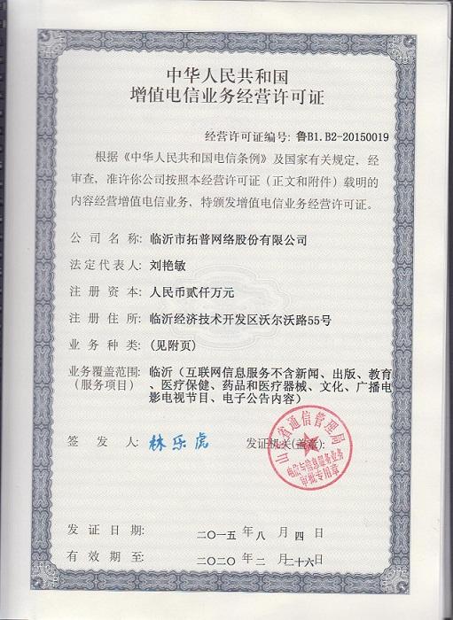 主题:增值电信业务许可证 日期:2018-07-27