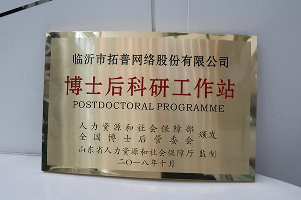 主题:博士后科研工作站 日期:2019-01-10
